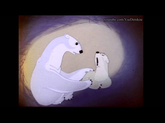 Колыбельная медведицы. Музыка: Крылатов Е. Слова: Яковлев Ю.