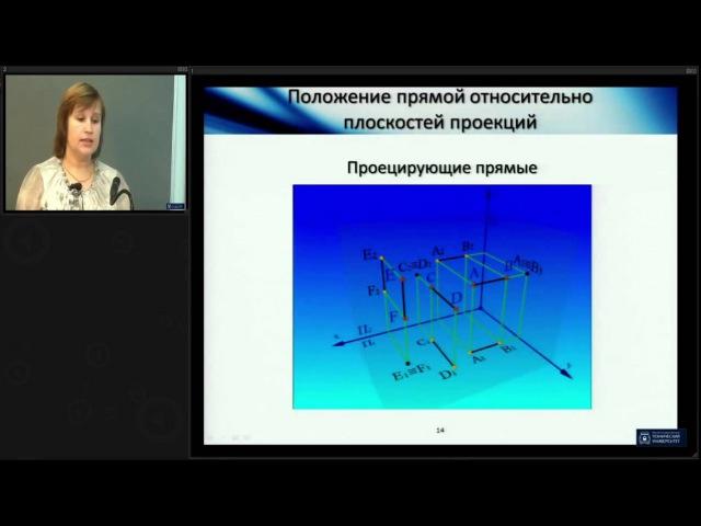 Лекция 3 | Начертательная Геометрия | ОмГТУ | Лекториум