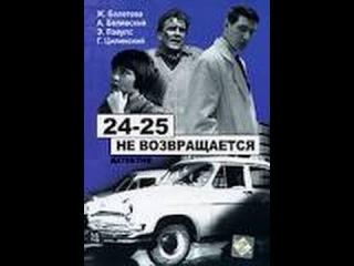 24-25 не возвращается (фильм)1968 - Детектив.