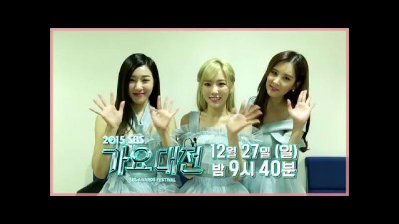 SBS [2015 가요대전] - 가요대전 즐기는 스타들만의 꿀팁! 대방출