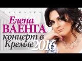 ПРЕМЬЕРА! Елена ВАЕНГА - Концерт в Кремле  2016  FULL HD