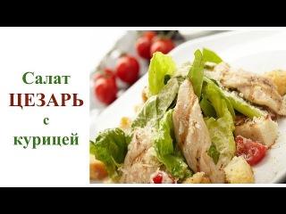 Рецепт салата Цезарь с курицей  Как приготовить салат Цезарь пошагово видеорецепт