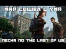 Мир сошел с ума (песня по The Last Of Us) песнипоиграм