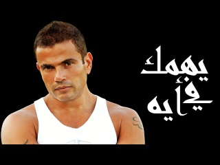 Amr Diab - you care about at