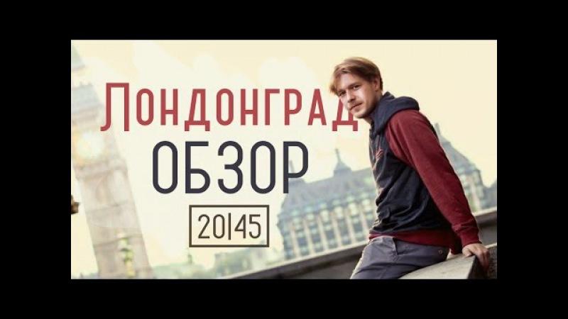 Лондонград обзор - Знай наших - 20|45