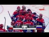 Хоккей. Евротур. Чехия 2 - 4 Россия