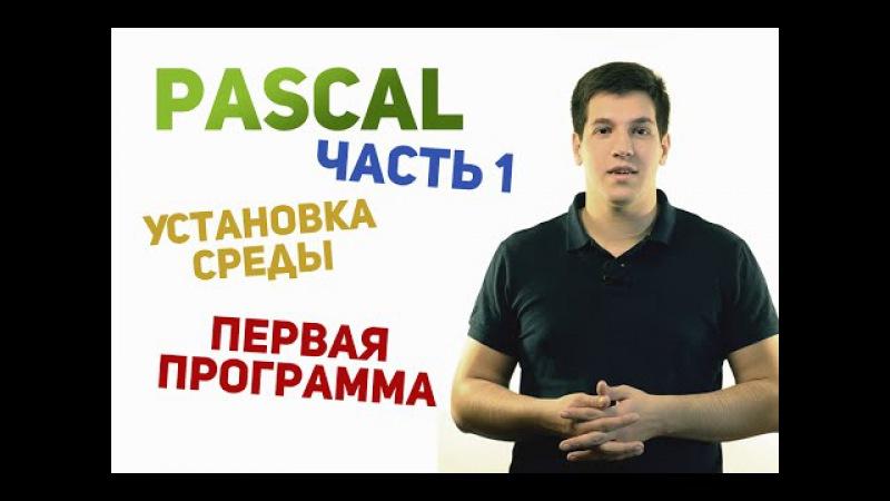 Паскаль с нуля [ч1]. Первая программа.