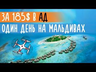Вся правда о Мальдивах | Бюджетное путешествие на Мальдивы | Adaaran Prestige Vadoo | Остров Ваду