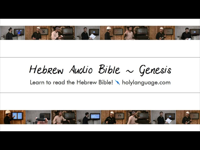 Genesis Hebrew Audio Bible Biblia Bibel Bíblia библия 圣经 聖經 聖書 बाइबिल תנ ך الكتاب الم 1