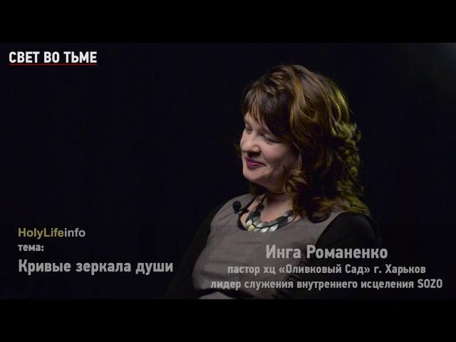 Инга Романенко в передаче СВЕТ ВО ТЬМЕ (выпуск №4)