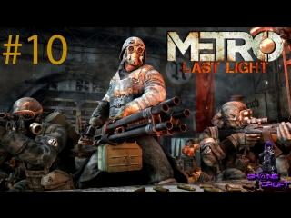 Let's Play Metro Last Light #10 [Креветки и раки хД]