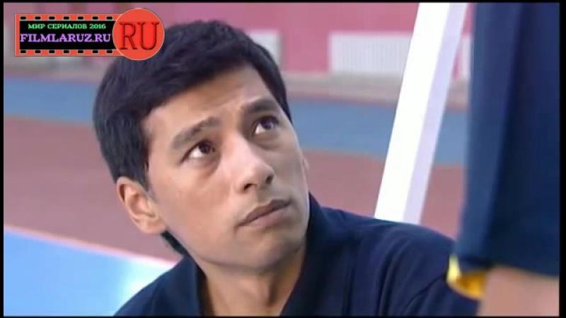 Chempionlik Orzusi / Чемпионлик Орзуси - 23 / 37 qism Filmlaruz.ru