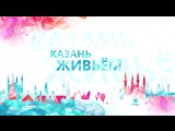 Казань Живьём - Диляра Вагапова