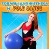 Одежда для Фитнеса, одежда для Pole Dance