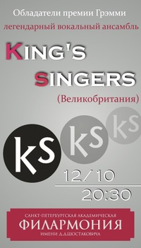 Легендарные The King's Singers в Петербурге!