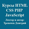 PHP, JavaScript, jQuery, CSS, HTML