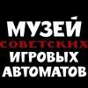★ Музей советских игровых автоматов ★ СПб