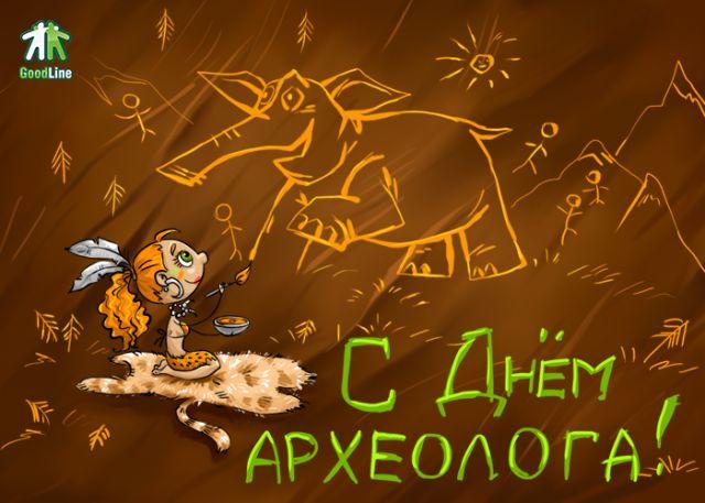 Открытки на день археолога