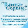 ВАННА-СЕРВИС l Реставрация ванн в Барнауле