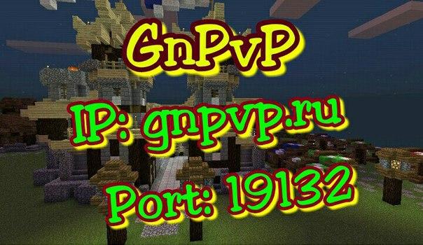 Средневековый сервер GnPvP |0.13.X|!