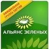 Альянс Зеленых