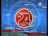 [СТВ] - Новости 24 - Окончание (02.07.2015)