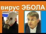 Евгений Фёдоров про вирус ЭБОЛА (зачем он нужен?)