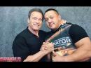 Миша и Арни [Mikhail Koklyaev Arnold Schwarzenegger on Arnold Classic 2015]