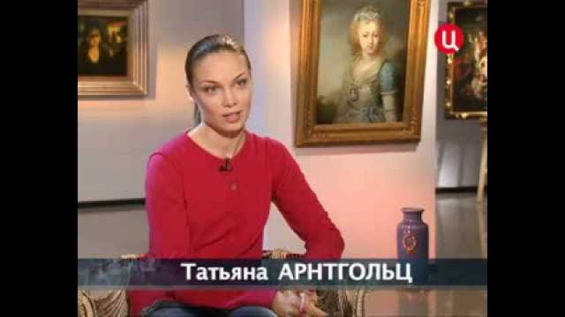 Татьяна Арнтгольц. Приглашает Борис Ноткин