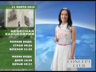 НЕБЕСНАЯ КАНЦЕЛЯРИЯ С ОЛЬГОЙ САВИНОВОЙ 10.03.15