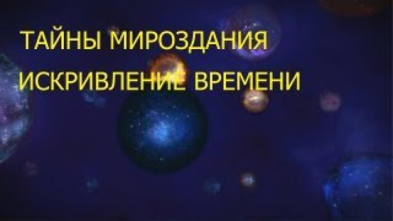 Тайны мироздания Серия 1 Искривление времени