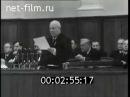 20-ый предательский съезд КПСС. Выступление Хрущева