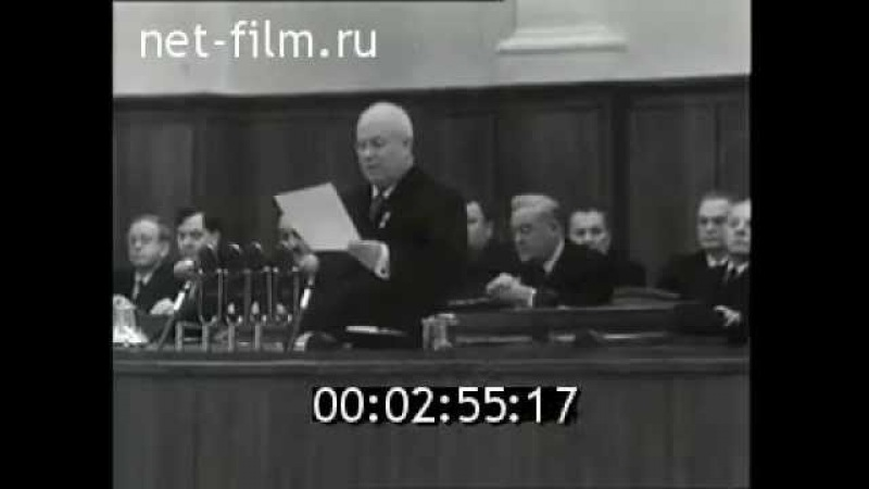 20 ый предательский съезд КПСС Выступление Хрущева