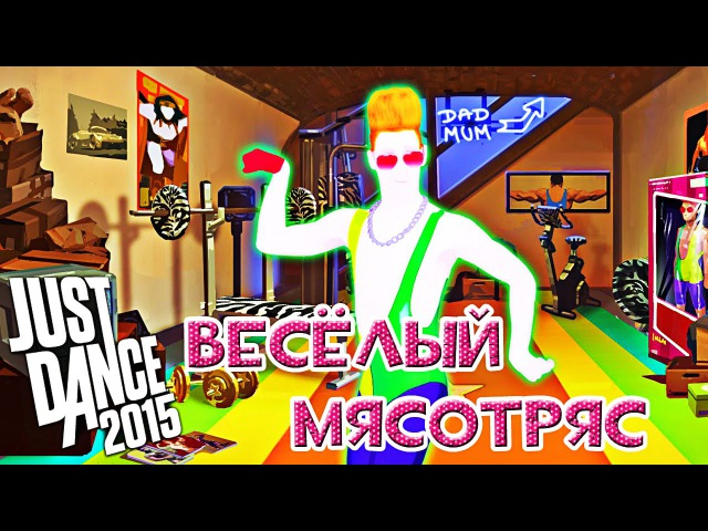 ♛ ВЕСЁЛЫЙ МЯСОТРЯС ♛ LMFAO - Sexy and I Know It (JUST DANCE 2015) PS4