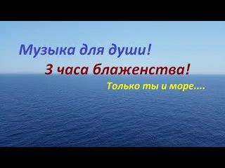 Музыка для души - Шум Моря
