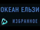 ОКЕАН ЕЛЬЗИ - ИЗБРАННОЕ  OKEAN ELZI - THE BEST