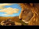 сказка лев и мышь басня