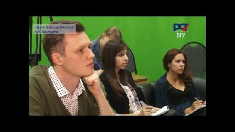 Лекция ВГУ Видеоимиджмейкинг ч 6 Шестерина А М зав кафедрой ТВ и радиожурналистики