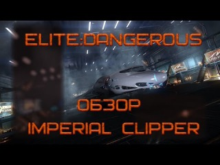 Elite:Dangerous: Обзор Imperial Clipper