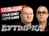 группа БУТЫРКА - Кольщик 2015 вокал Андрей Быков