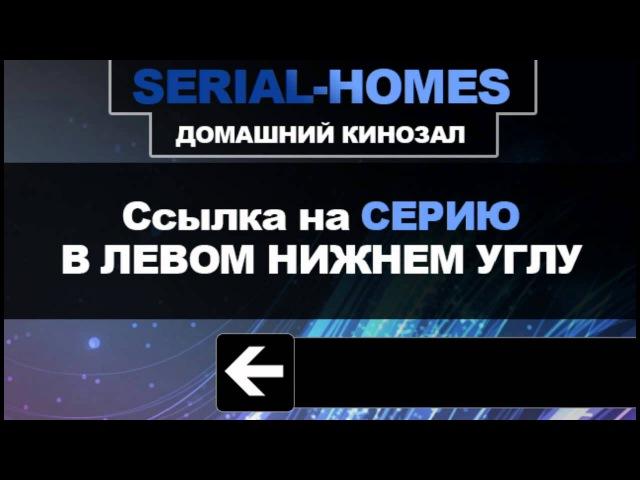 АББАТСТВО ДАУНТОН 6 сезон 1 серия