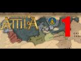 Захват Британии. Геты. Total War: Attila #1