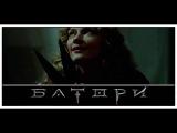 «Кровавая леди Батори» 2015 / Ходченкова купается в крови девственниц / Тизер