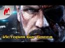 История Биг Босса серия Metal Gear Solid