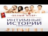 Белый мавр, или Интимные истории о моих соседях. HD Комедия онлайн Русский фильм бесплатно