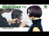 Стрижка на среднюю длину. Новая техника 2016 года.парикмахер тв parikmaxer.tv