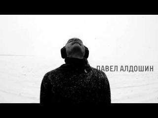 Павел Алдошин 12/12/14. Харьков.