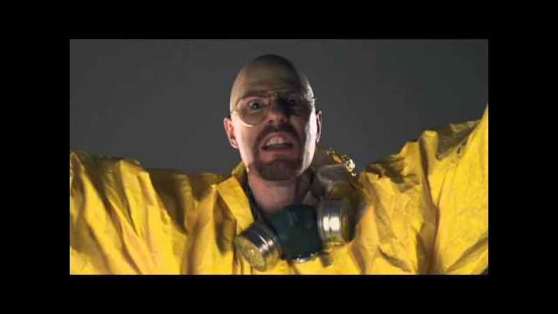 Маэстро Горский - Во все тяжкие (Breaking Bad)