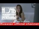 Canal - Лучшая реклама / Смешное видео Ночь пожирателей рекламы Ролик-победитель 2010г.