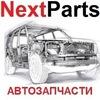 NextParts АВТОЗАПЧАСТИ для Иномарок